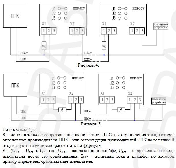 Ипр 3су схема подключения к сигнал 20