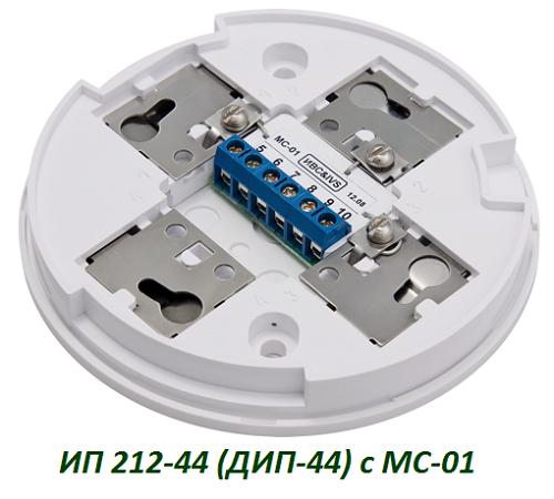 ИП 212-44 (ДИП-44) с МС-02
