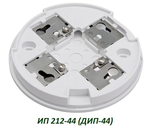ИП 212-44 (ДИП-44)