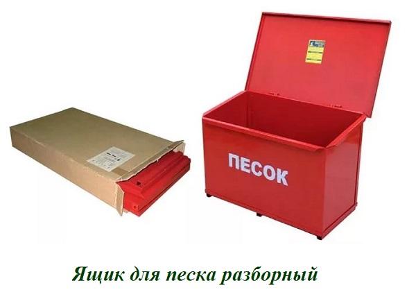 Ящик для песка 0,1 м3 разборный