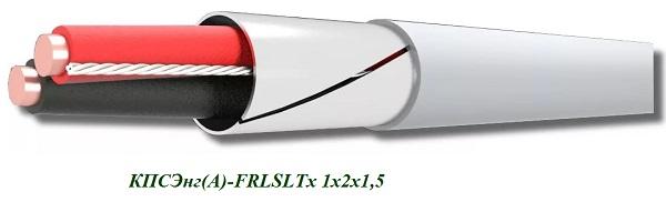 КПСЭнг(А)-FRLS LTx 1х2х1,5