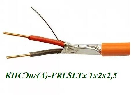КПСЭнг(А)-FRLS LTx 1х2х2,5