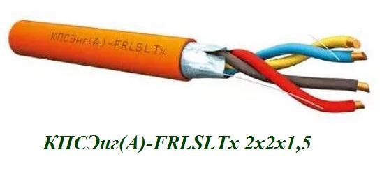 КПСЭнг(А)-FRLS LTx 2х2х1,5