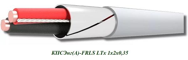 КПСЭнг(А)-FRLS LTx 1х2х0,35