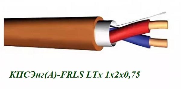 КПСЭнг(А)-FRLS LTx 1х2х0,75