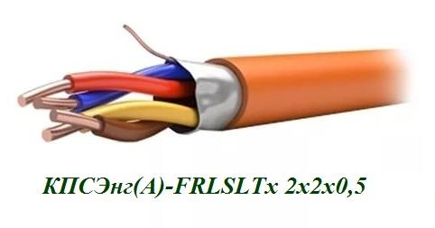 КПСЭнг(А)-FRLS LTx 2х2х0,5