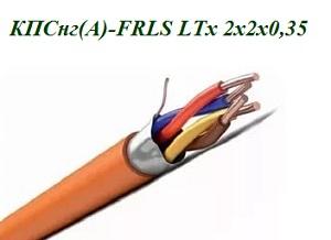 КПСнг(А)-FRLS LTx 2х2х0,35