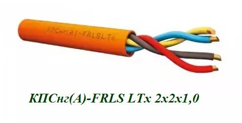 КПСнг(А)-FRLS LTx 2х2х1,0