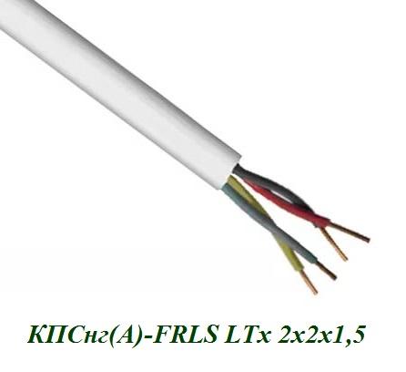 КПСнг(А)-FRLS LTx 2х2х1,5