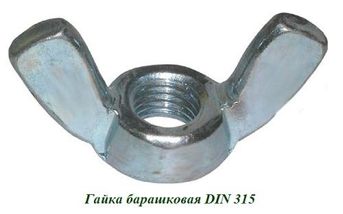 Гайка барашковая DIN 315