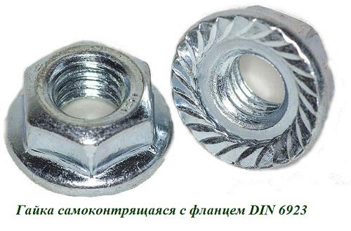 Гайка самоконтрящаяся с фланцем DIN 6923