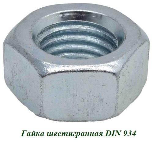 Гайка шестигранная DIN 934