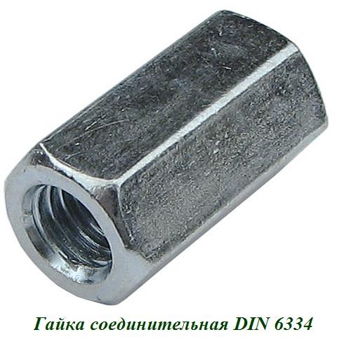 Гайка соединительная DIN 6334