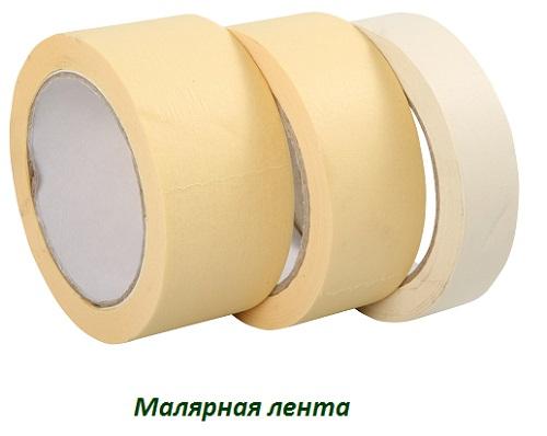 Малярная лента