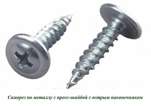 Саморезы по металлу с пресс-шайбой с острым наконечником