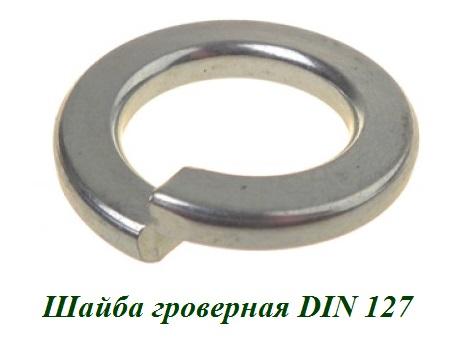 Шайба гроверная DIN 127