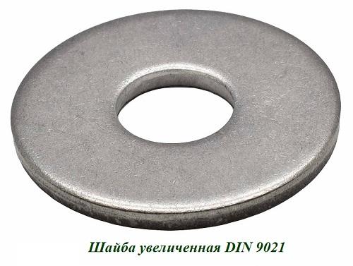 Шайба увеличенная DIN 9021