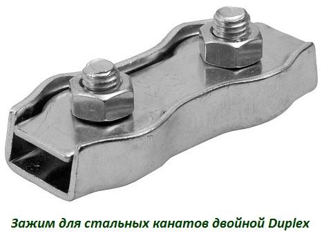 Зажим для стальных канатов двойной DUPLEX