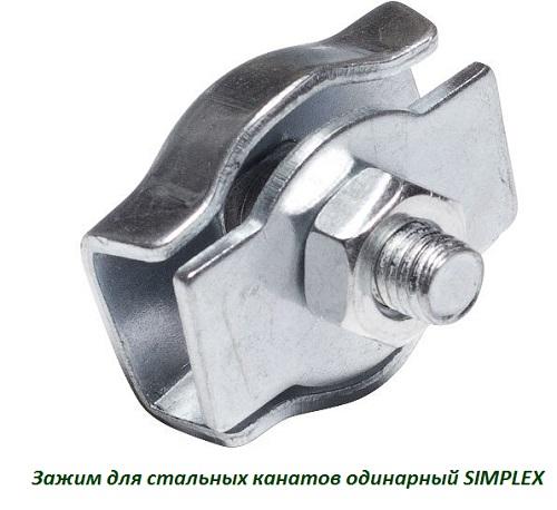 Зажим для стальных канатов одинарный SIMPLEX