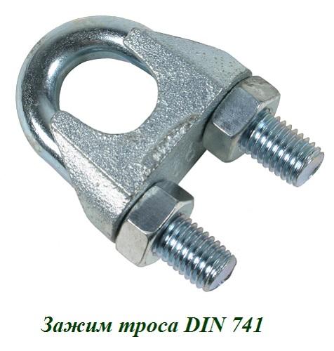 Зажим троса DIN 741