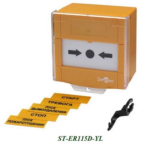 ST-ER115D-YL