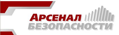 Арсенал Безопасности логотип
