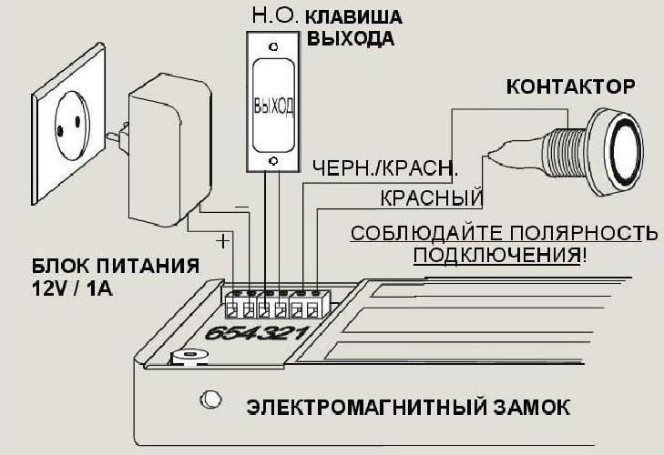 Схема подключения замка ML-395