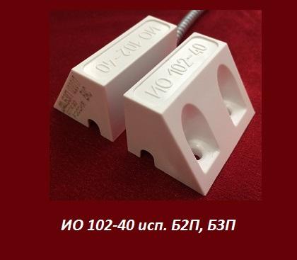 ИО 102-40 Б2П