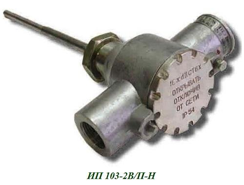 ИП 103-2В