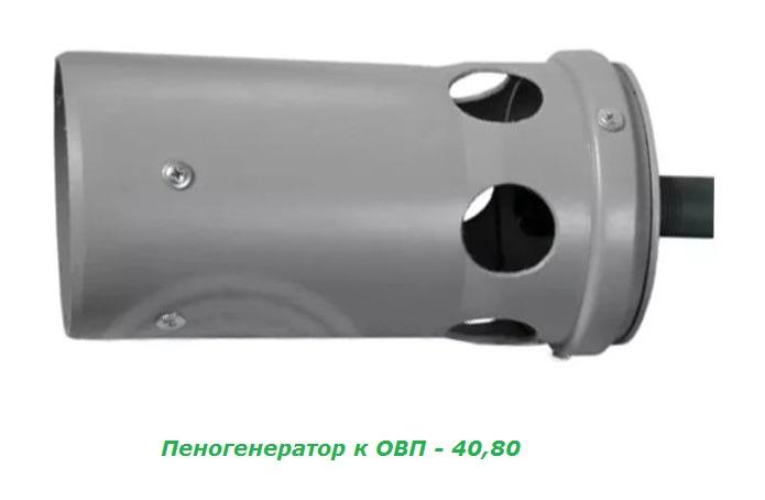 Пеногенератор к ОВП-40, ОВП-80