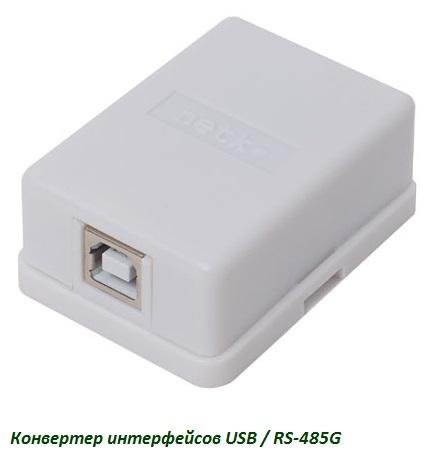 Конвертер интерфейсов USB/RS-485G