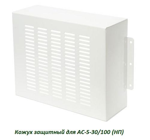 Кожух защитный для АС-5-30/100 (НП)