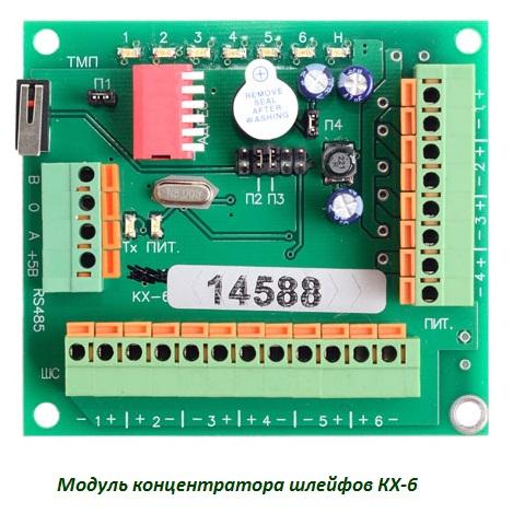 Модуль концентратора шлейфов КХ-6