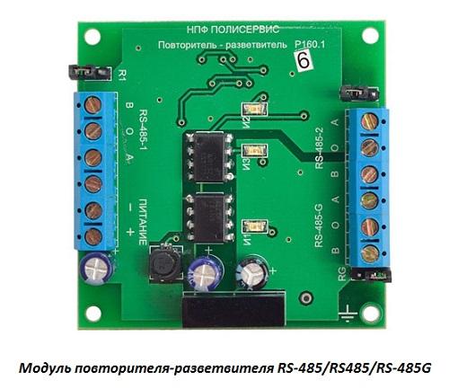 Модуль повторителя-разветвителяRS-485/RS485/RS-485G