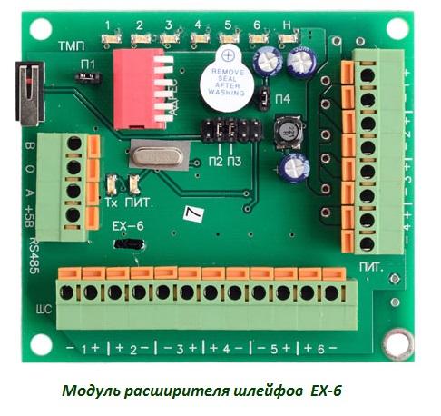 Модуль расширителя шлейфов EХ-6