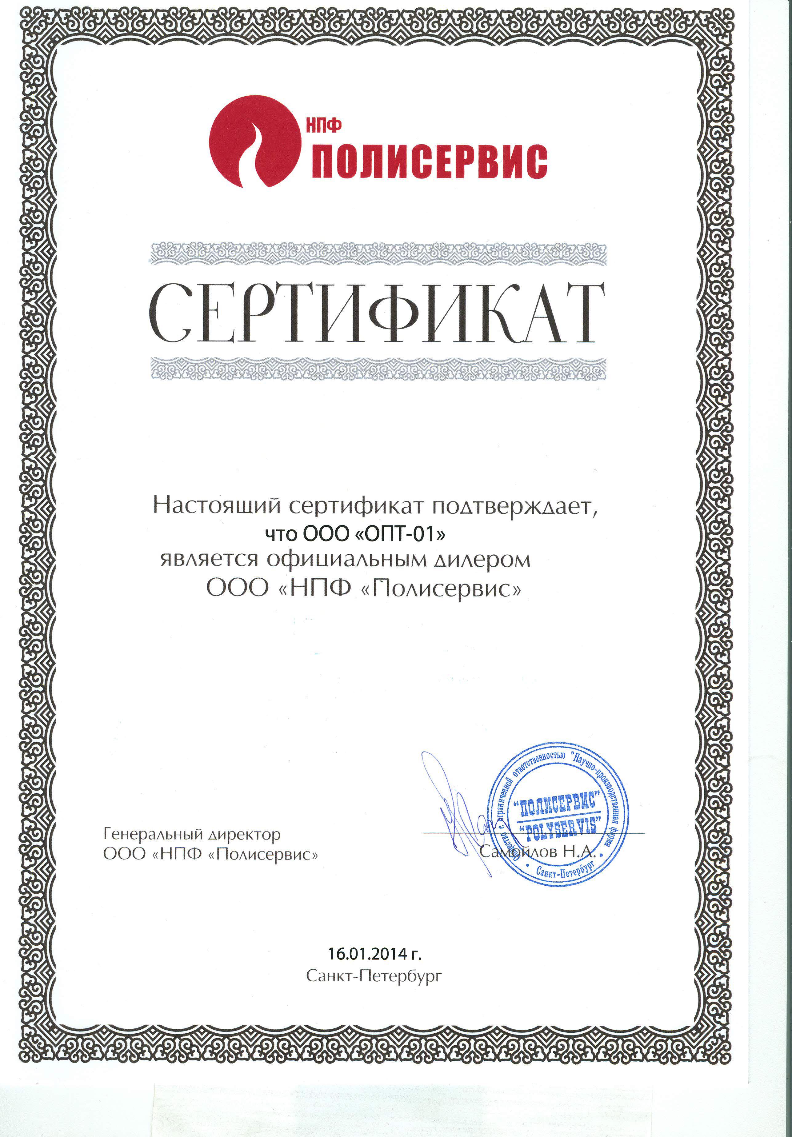 Полисервис сертификат ОПТ