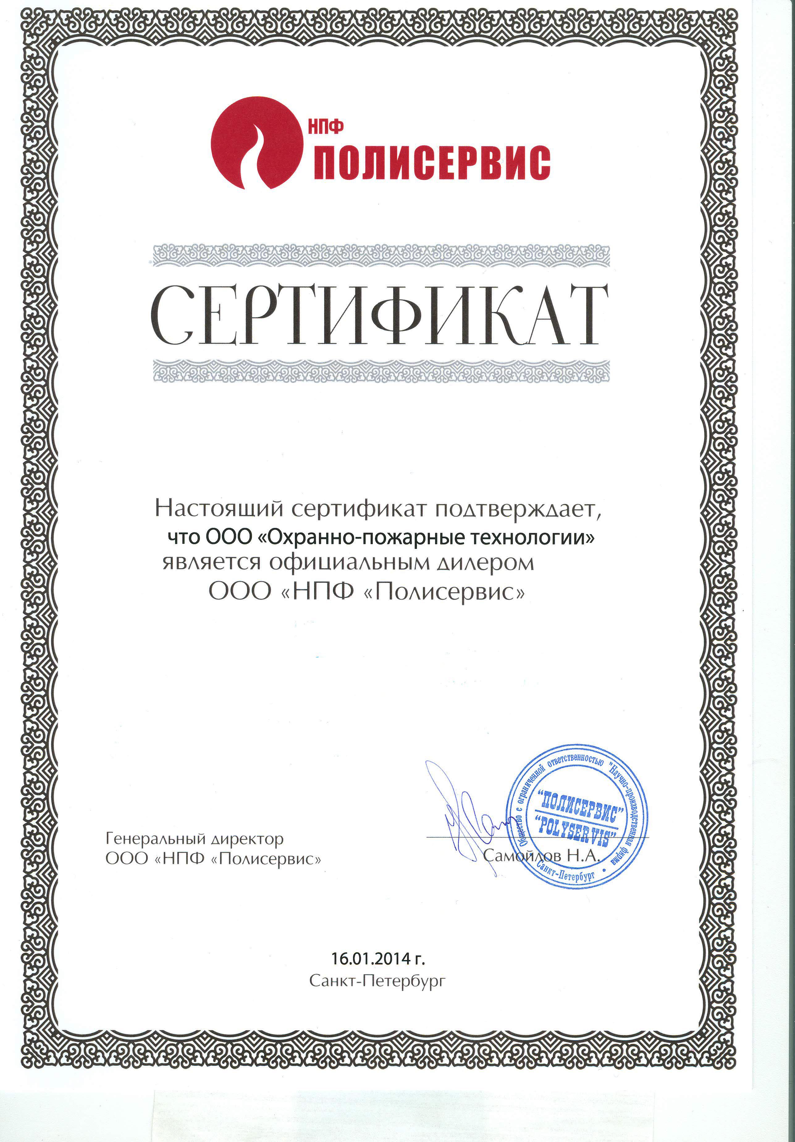 Полисервис сертификат