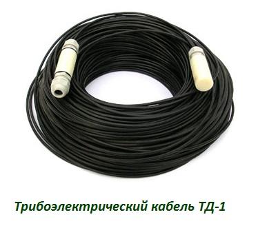 ТД-1 Кабель трибоэлектрический