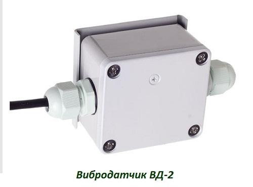 ВД-2 вибродатчик оконечный
