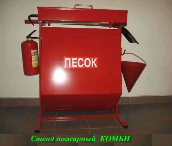 Стенд пожарный металлический КОМБИ