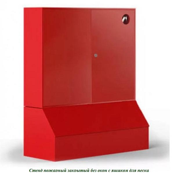 Стенд пожарный закрытый без окон с ящиком для песка 0,3куб без комплектаа