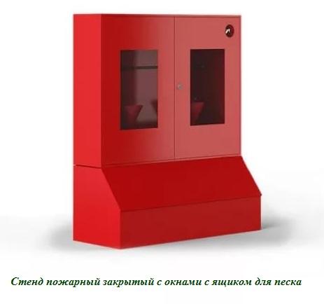 Стенд пожарный закрытый с окнами с ящиком для песка 0,3куб без комплектаа