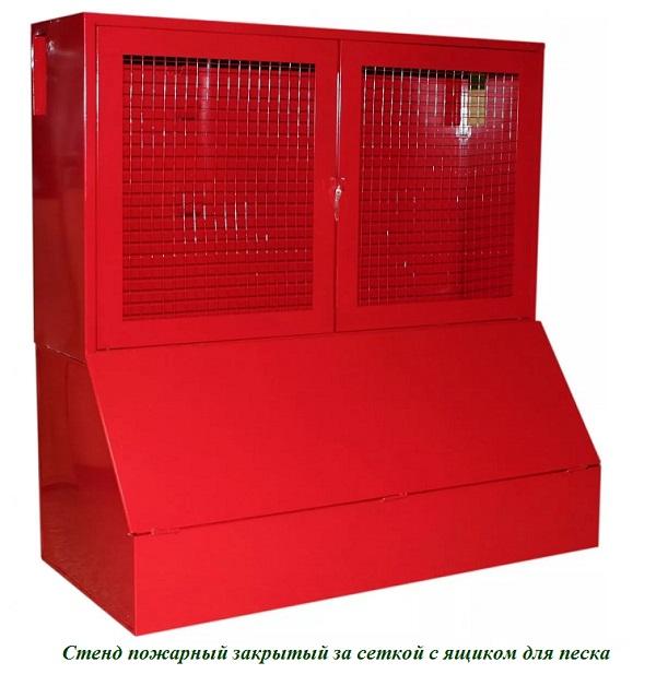 Стенд пожарный закрытый за сеткой с ящиком для песка 0,3куб без комплектаа