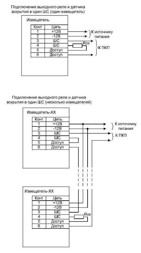 Фотон-10 схема подключения