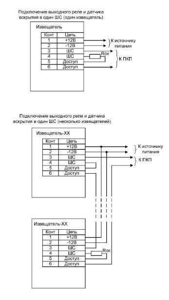 Фотон-12 схема подключения