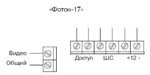 Фотон-17 схема подключения