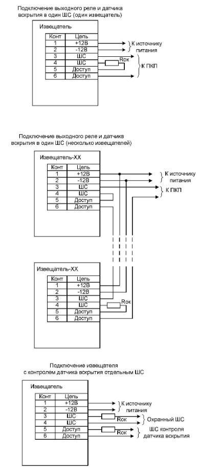 Фотон-21 схема подключения