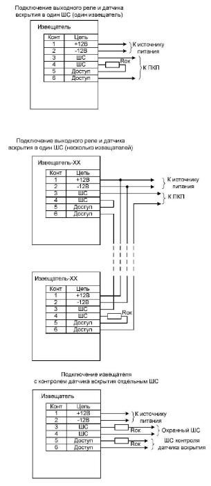 Фотон-Ш схема подключения