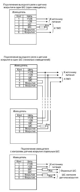 Стекло-3 схема подключения