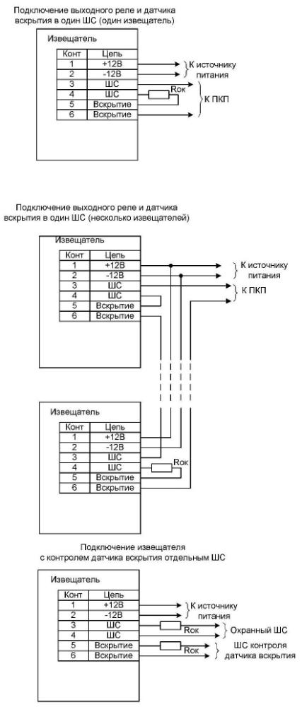Стекло-4 схема подключения